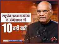 जानिए, राष्ट्रपति रामनाथ कोविंद के अभिभाषण की अहम बातें