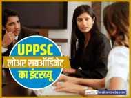 UPPSC: लोअर सबऑर्डिनेट 2015 का इंटरव्यू शुरू, जानें कब आएगा रिजल्ट
