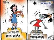 भारतीय बेटियों का परदेश में सम्मान समारोह, देश में श्मशान समारोह