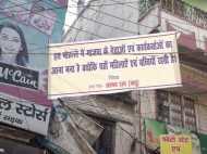 वाराणसी: 'इस मोहल्ले में बीजेपी के नेताओं का आना मना है, क्योंकि यहां महिलाएं-बच्चियां रहती हैं'
