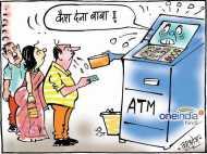'कैश की जगह कटोरा', ATM पहुंचे लोगों को दिखा ऐसा नजारा
