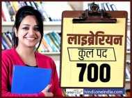 राजस्थान में लाइब्रेरियन के 700 पदों पर वैकेंसी, परीक्षा के जरिये होगी भर्ती