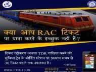 यात्रीगण ध्यान दें! अब चुटकियों में कैंसल होगा  RAC टिकट, रेलवे ने दी नई सहूलियत