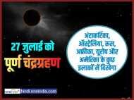 27 जुलाई को दिखेगा सदी का सबसे लंबा चंद्रगहण, चांद का रंग होगा लाल