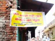 बरेली में टंगे भाजपा के खिलाफ बैनर, लिखा