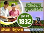 ग्रेजुएट उम्मीदवारों के लिए खुशखबरी, राजस्थान में 1832 पदों पर भर्तियां