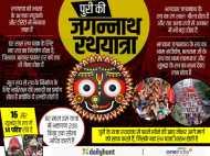 Jagannath Yatra 2018: रथयात्रा से पहले पुरी के राजा लगाते हैं झाड़ू...