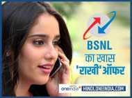 Raksha Bandhan: बीएसएनएल का खास 'राखी' ऑफर, 399 रुपये में 74 दिनों के लिए डेटा-कॉलिंग सब अनलिमिटेड