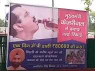 शिरोमणि अकाली दल ने अरविंद केजरीवाल को कहा 'दारूबाज', दिल्ली में जगह-जगह लगाए पोस्टर