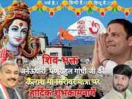 यूपी में पंडित राहुल गांधी को लेकर लगे पोस्टर, दी गई मानसरोवर यात्रा की शुभकामनाएं