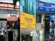 1 अप्रैल को बंद हो जाएंगे ये दो सरकारी बैंक, कहीं आपका खाता भी इन बैंकों में तो नहीं