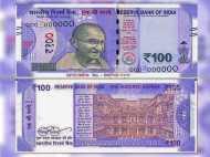 बाजार में आया 100 रुपये का नया नोट, जानिए इसके 5 खास फीचर्स