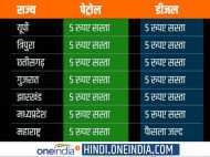 यूपी समेत इन राज्यों में 5 रुपए सस्ता हुआ डीजल-पेट्रोल