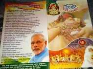 शादी के कार्ड पर छपवाई पीएम मोदी की तस्वीर, गिफ्ट के बदले BJP को वोट देने की अपील