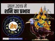 Saturn Horoscope 2019: मेष की आय में होगी कमी