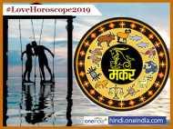 Makar (Capricorn)  Love Horoscope 2019: मकर पर चढ़ेगा प्यार का बुखार