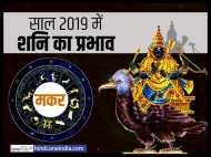 Saturn Horoscope 2019: मकर को सक्सेस, पॉवर, मनी सब कुछ मिलेगा