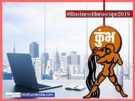 Kumbh (Aquarius) Business Horoscope 2019: कुंभ के लिए बेहतरीन है ये साल