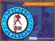 Kumbh (Aquarius) Career Horoscope 2019: कुंभ के लिए लकी है नया साल