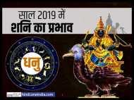 Saturn Horoscope 2019: धनु राशि वाले साल भर भागते ही रहेंगे
