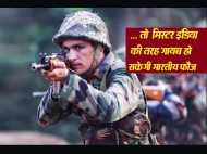 IIT कानपुर के वैज्ञानिकों का दावा- इस  मैटेरियल से मिस्टर इंडिया की तरह गायब हो सकेगी सेना, वीडियो