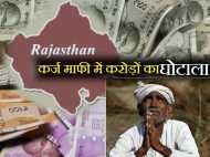 Karz Mafi 2018-19 : राजस्थान में कर्ज माफी शुरू भी नहीं हुई कि सामने आया करोड़ों का घोटाला