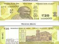 जल्द आएगा 20 रुपए का नया नोट, आरबीआई ने जारी की फोटो, जानें- नए नोट के फीचर