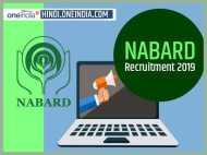 NABARD में  मैनेजर और असिस्टेंड मैनेजर के पदों पर भर्ती, करें आवेदन