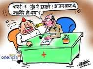 कार्टून: आजम खान के 'आंखों में आंखें' वाले बयान पर डॉक्टर ने ऐसे किया तंज