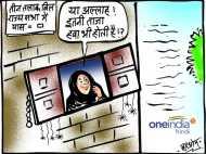 कार्टून: अब मुस्लिम महिलाएं भी खुली हवा में ले सकेंगी सांस