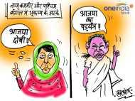 कार्टून: जम्मू-कश्मीर और बंगाल में भूंकप के लिए बीजेपी जिम्मेदार!