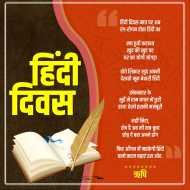 हिंदी दिवस: जब हम खुद बढ़ाएंगे हिन्दी का मान, तभी बढ़ेगा उसका सम्मान