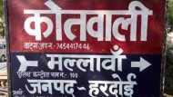 हरदोई: पत्नी ने पति के सिर पर ईंट मारकर की हत्या, घर के बाहर फेंका शव