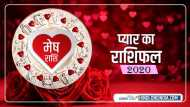 मेष प्रेम राशिफल 2020 (Aries Love Horoscope): परवान चढ़ेगा प्यार, होगी हर इच्छा पूरी