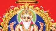 Vishwakarma Puja 2020: ब्रह्मांड के सबसे पहले वास्तुकार भगवान विश्वकर्मा