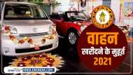 Vehicle Buying Muhurat in 2021: वाहन खरीदने के मुहूर्त 2021