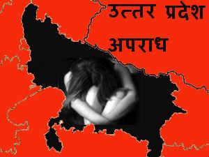 Four rapes per day in Uttar Pradesh: Report
