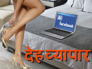 Facebook turns as showroom for call girls and homosexual