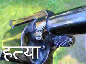 Uttar Pradesh One Killed Firing During Wedding Function