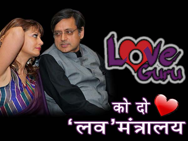create love ministry for love guru shashi taroor
