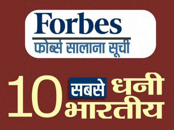 forbes-list-richest-indians