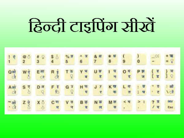Learn hindi typing on typewriter