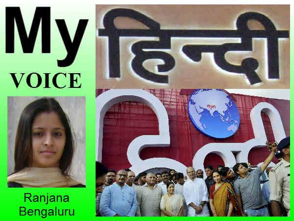 My Voice: Hindi Language is our Dignity
