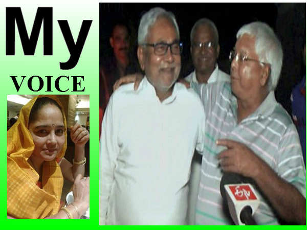 My Voice: This time Nitish Kumar 's CM Journey is not easy because of Lalu Yadav