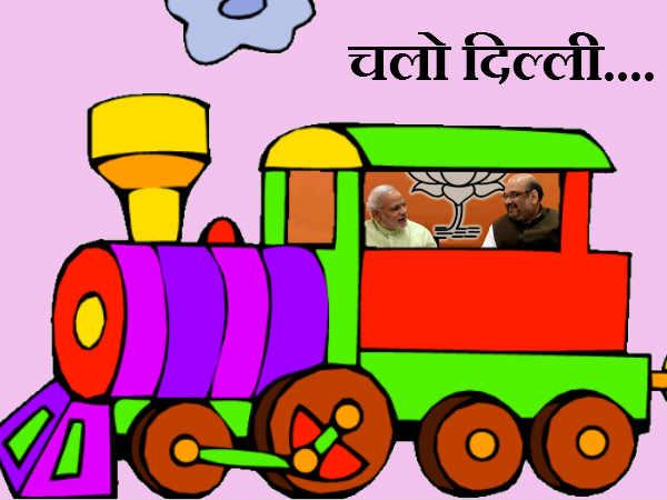 बि 'हार' के बाद स्पेशल ट्रेन से दिल्ली लौटे मेादी, अमित शाह!