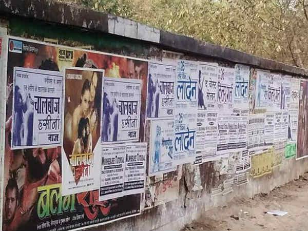 अश्लील फिल्म के पोस्टर लगाने पर प्रतिबंध के लिए इमेज परिणाम