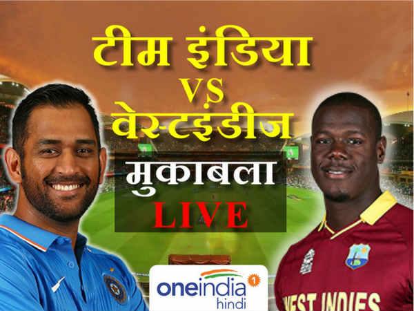 Ind VS WI T2o LIVE: बिना किसी नतीजे के खत्म हुआ मैच, बारिश ने डाला खलल