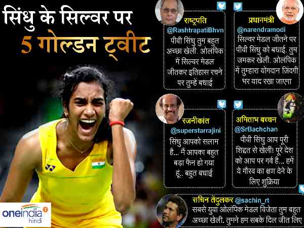 tweets on sindhu
