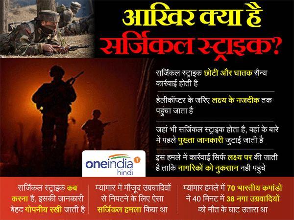 जानिए क्या होता है सर्जिकल स्ट्राइक जिसे इंडियन आर्मी ने PoK में दिया अंजाम