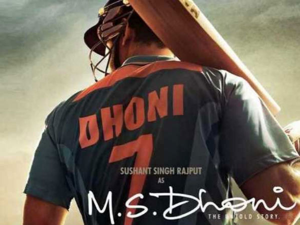 'Har Gali Main Dhoni Hai' song from 'MS Dhoni : The Untold Story' release